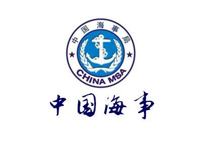 关于《海船船员适任考试和发证规则》实施办法的第四次征求意见稿